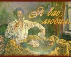 Стихи Пушкина о любви (короткие)