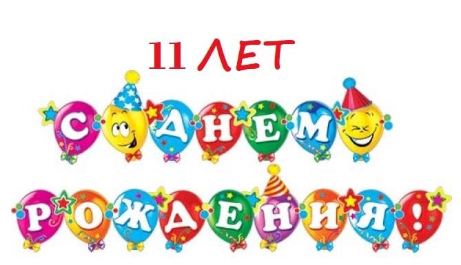 Поздравления с днем рождения мальчику 11 лет в прозе