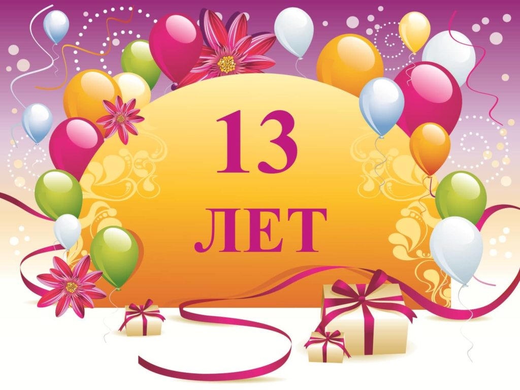 Поздравление с днем рождения учреждения нам 13 лет
