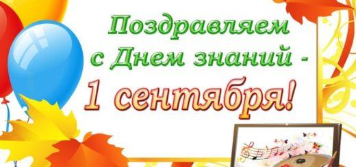 Поздравления в стихах к 1 сентября