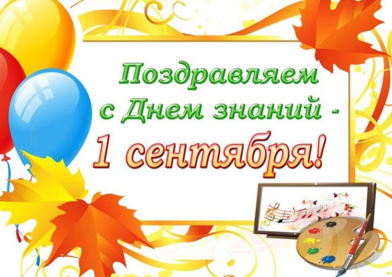 Поздравления с 1 сентября коллективам