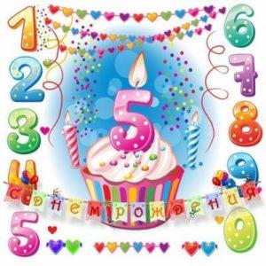 Вике 5 лет поздравления с днем рождения