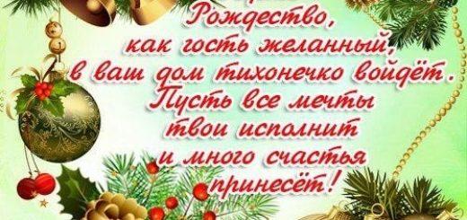 Короткие стихи на Рождество Христово