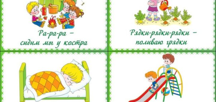 Чистоговорки для развития речи детей