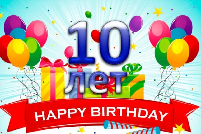 10 лет день рождение