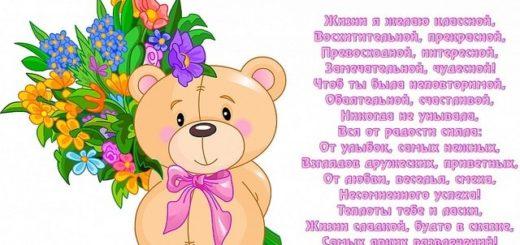 Короткие стихи с днём рождения девочке