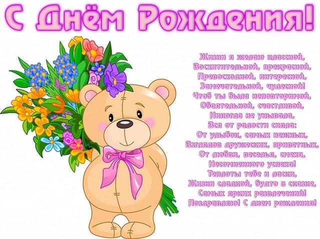 Изображение - Поздравление девочке с днем рождения в стихах короткие красивые denrozhdeniya-dev.