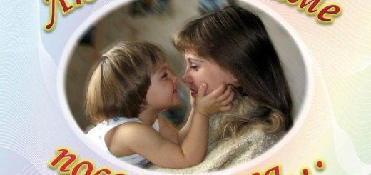 Короткие стихи ко дню матери в детском саду