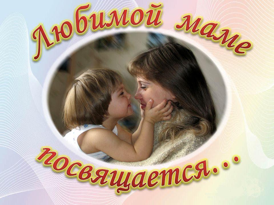 Картинки с днем матери детский сад
