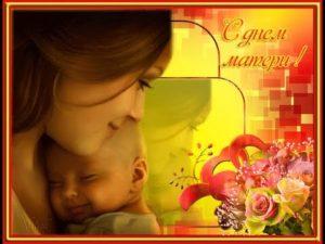 Красивые стихи ко дню матери