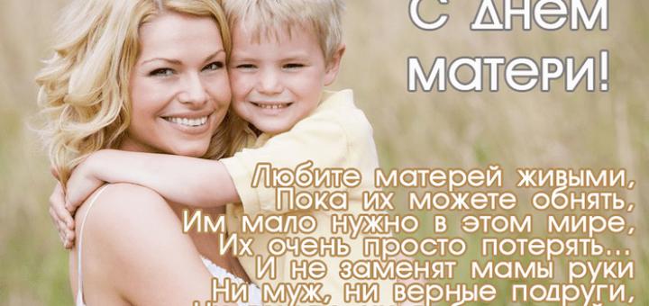 Для всех мам с днем матери