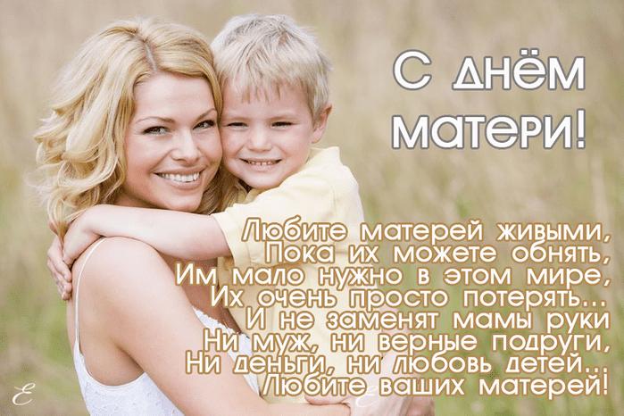 Стихи ко Дню Матери для школьников