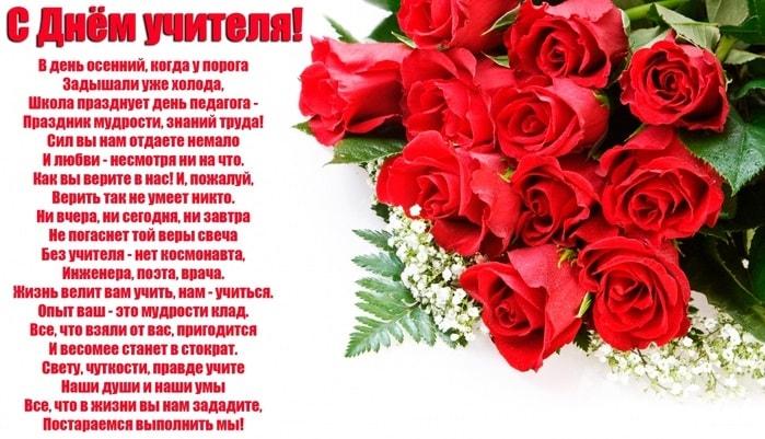 Красивые поздравления в стихах на День учителя