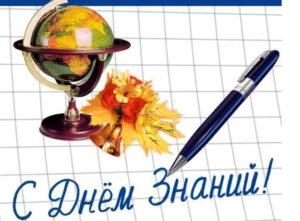 Стихи ко Дню Знаний школьникам