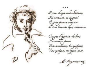 Стихи Пушкина о жизни (короткие)