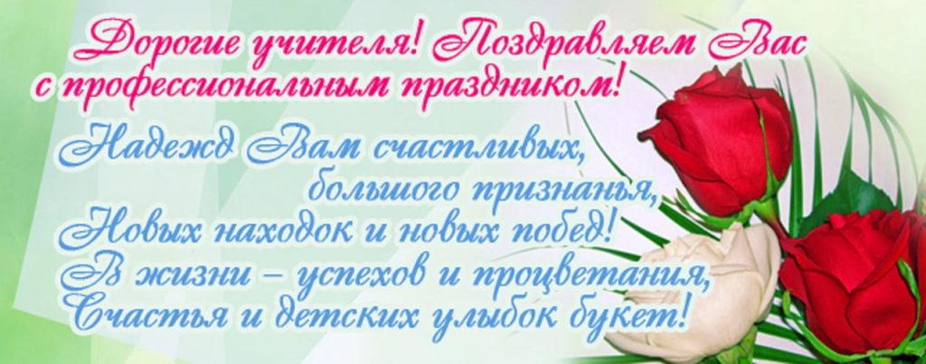 Изображение - Поздравления с днем учителя по предметам uchitelyam-pozhelaniya-1024x403