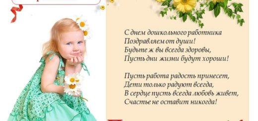 Стихи с днем воспитателя и дошкольного работника