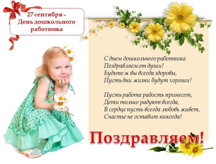 С дошкольного работника поздравления