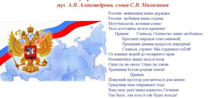 Гимн России