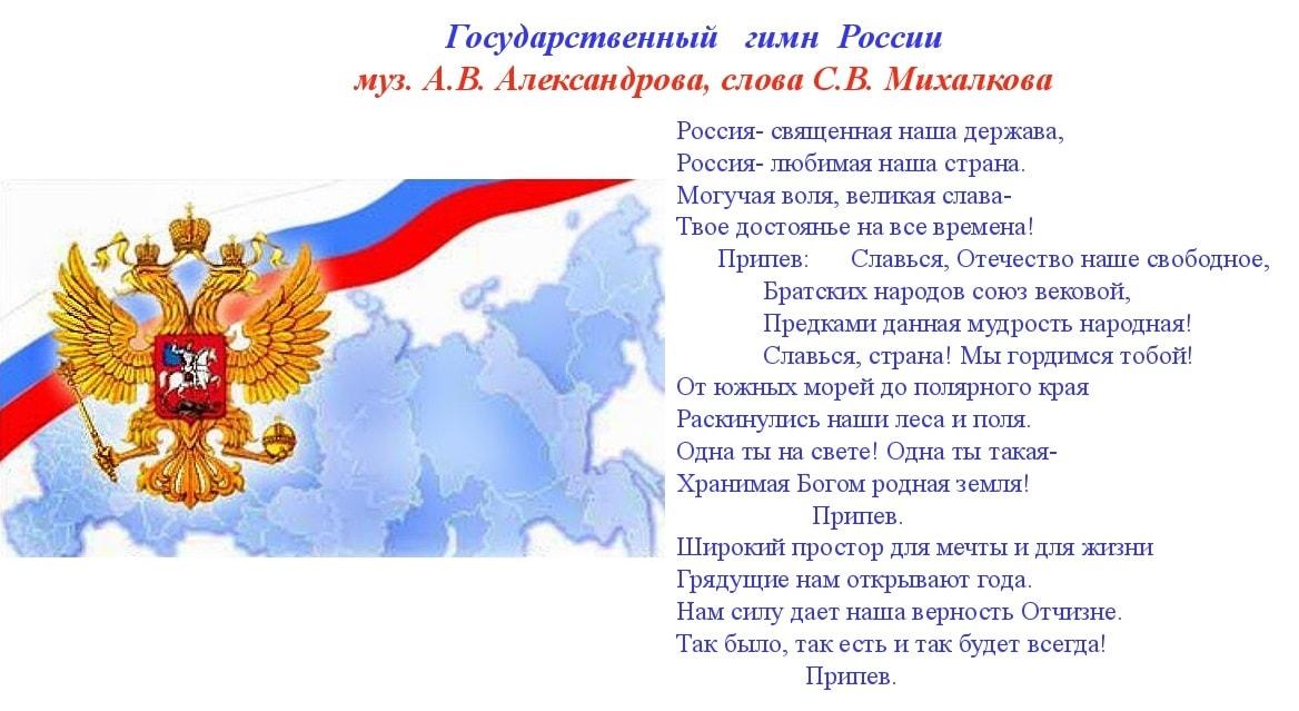 смени гимн россии картинка в хорошем качестве для презентации прошлом были