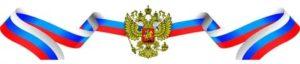 Российский флаг и герб